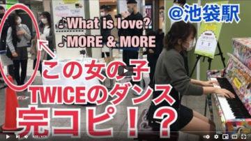 """駅で""""TWICE""""弾いたらダンス完コピの女の子が、踊りまくる!?"""