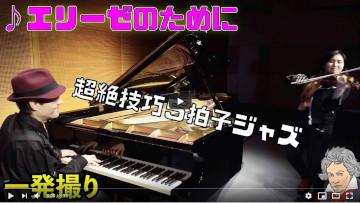 「ピアノ・バイオリン」ベートーベン「エリーゼのために」(超絶技巧5拍子ジャズ)by Jacob Koller & MAiSA