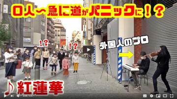 【ストリートピアノ】道で外国人のプロ「Jacob Koller」と「紅蓮華」をガチで弾いたら観客0人から急に大騒ぎに!