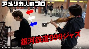 駅でアメリカ人のプロピアニストと「銀河鉄道999」ジャズバージョンをバイオリンで弾いたら?