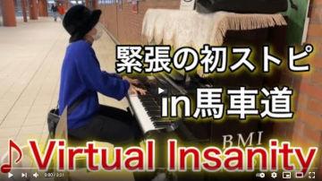 【馬車道ストリートピアノ】Street Piano : Jamiroquai Virtual Insanity - piano covered by Mink