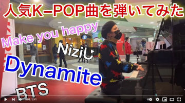 【ストリートピアノ】人気K−POP2曲を弾いてみた。Make you happy / NiziU - Dynamite / BTS pianocover
