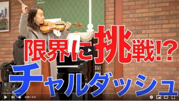 バイオリン名曲!チャルダッシュ限界に挑戦!【ストリートピアノ】