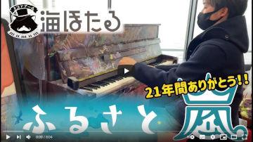 【海ほたるストピ】ふるさと / 嵐 歌詞付き【ピアノ】