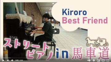 Best Friend / Kiroro 歌詞付き【ストリートピアノ】
