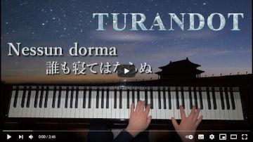 オペラ『トゥーランドット』より 誰も寝てはならぬ ネッスンドルマ G.プッチーニ作曲【ピアノ】