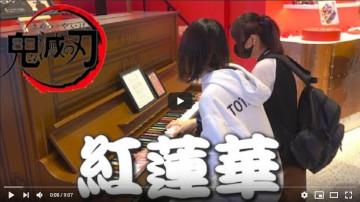 """【鬼滅の刃】ストリートピアノでプロピアニストと即興演奏のプロによる鬼滅連弾【Demon Slayer """"GURENGE""""】"""