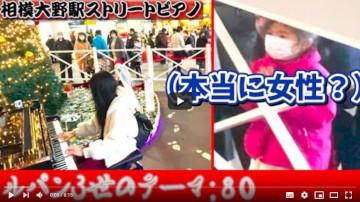【プロレベル】カップル賑わうクリスマスに男女混合した神現る。そして究極のルパン三世を披露www(street piano performance )【ストリートピアノ】