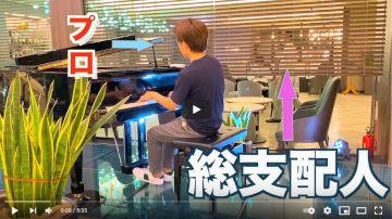 【ストリートピアノ】ホテルカデンツァ光が丘でストピ弾いていたらなんと総支配人が聴きに来てくれた?