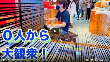プロが弾くと絶対に人が集まる世界に一つだけの『白日』!第三弾渋谷キットカット!