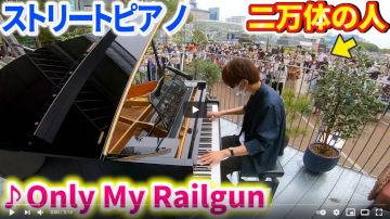 【ピアノ】電波塔で「Only My Railgun」弾いたら人が二万体くらい集まった(気がした)